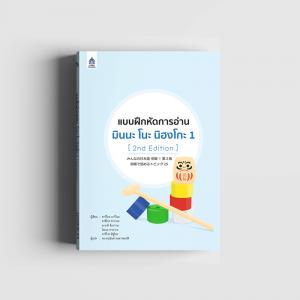 แบบฝึกหัดการอ่าน มินนะ โนะ นิฮงโกะ 1 [2nd Edition]
