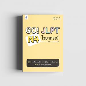 Go! JLPT N4 ไวยากรณ์