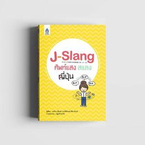 J-Slang ศัพท์แสงสแลงญี่ปุ่น