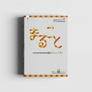 มะรุโกะโตะ ภาษาและวัฒนธรรมญี่ปุ่น ชั้นต้นกลาง 1 B1