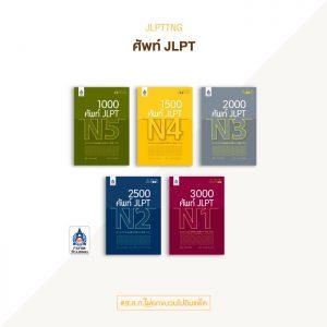 ศัพท์ JLPT N5-N1