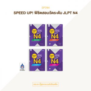 SPEED UP! พิชิตสอบวัดระดับ JLPT N4