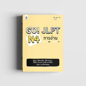Go! JLPT N4 การอ่าน