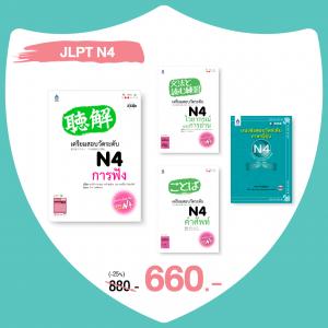ชุด JLPT N4