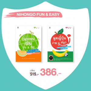 ชุด NIHONGO FUN & EASY