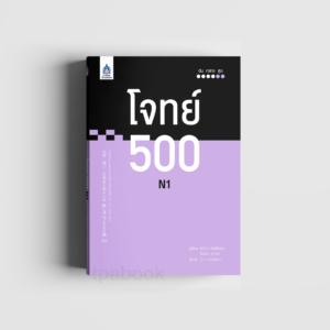 โจทย์-500-N1