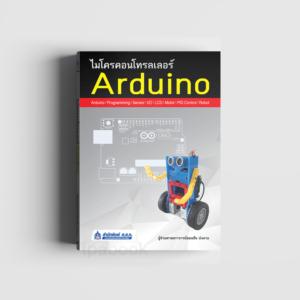 ไมโครคอนโทรลเลอร์ Arduino