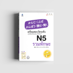 เตรียมสอบวัดระดับ N5 รวมทักษะ