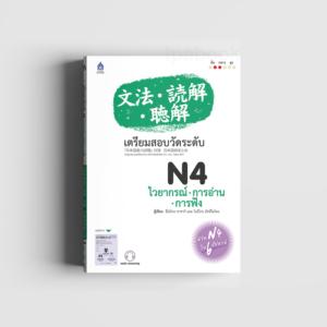 เตรียมสอบวัดระดับ N4 ไวยากรณ์ • การอ่าน • การฟัง
