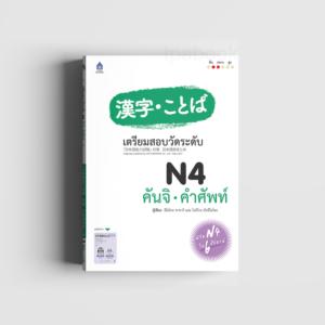 เตรียมสอบวัดระดับ N4 คันจิ・คำศัพท์