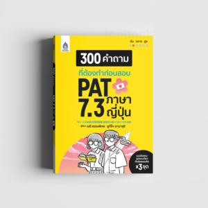 300 คำถามที่ต้องทำก่อนสอบ PAT 7.3 ภาษาญี่ปุ่น
