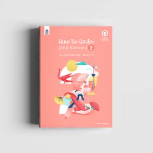 มินนะ โนะ นิฮงโกะ 2 [2nd Edition] ฉบับ audio streaming