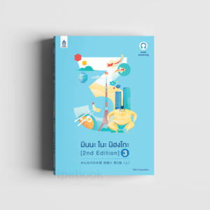 มินนะ โนะ นิฮงโกะ 3 [2nd Edition] ฉบับ audio streaming