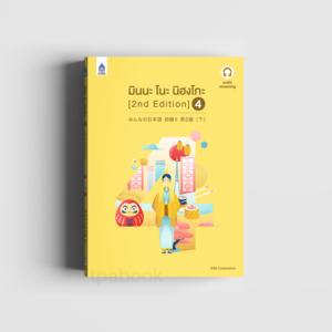 มินนะ โนะ นิฮงโกะ 4 [2nd Edition] ฉบับ audio streaming