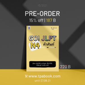 PRE-ORDER-GO!-JLPT-N4-Vocab