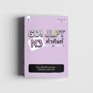 Go! JLPT N3 คำศัพท์