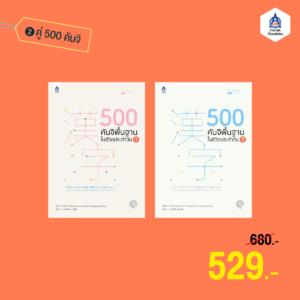 [โปรโมชั่น] คู่ 500 คันจิ